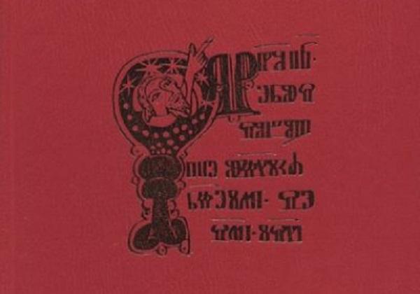Euharistijsko slavlje prema Misalu iz 1962. i Misalu iz 2002. (7. dio)